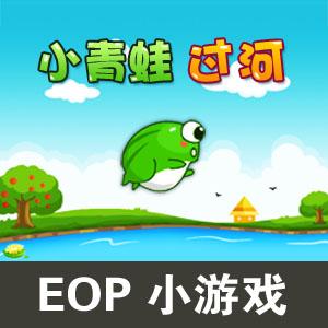 小青蛙过河-EOP小游戏