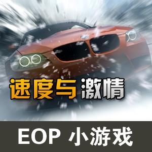 速度与激情-EOP小游戏