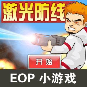 激光防线-EOP小游戏