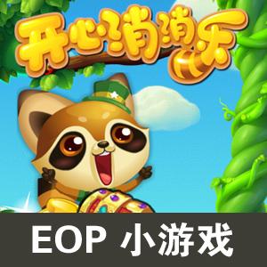 开心消消乐-EOP小游戏