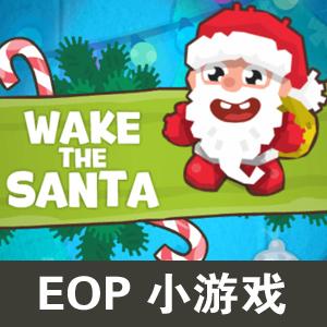 唤醒圣诞老人-EOP小游戏