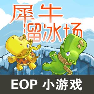 犀牛溜冰场-EOP小游戏
