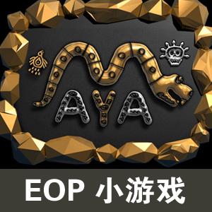 玛雅传奇-EOP小游戏
