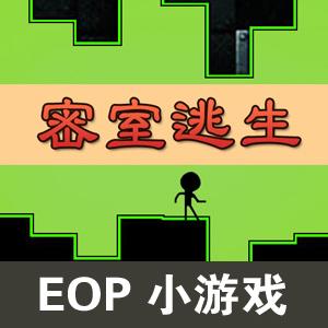 密室逃生-EOP小游戏