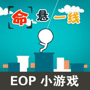 命悬一线-EOP小游戏
