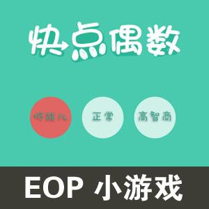 快点偶数-EOP小游戏