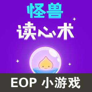 怪兽读心术-EOP小游戏