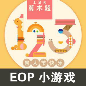 123算术题-愚人节专题-EOP小游戏