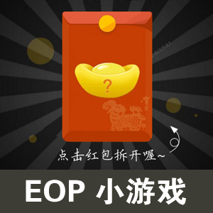 给你个红包-愚人节专题-EOP小游戏