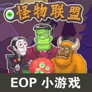 怪物联盟-EOP小游戏