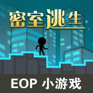 密室逃生-华丽版-EOP小游戏
