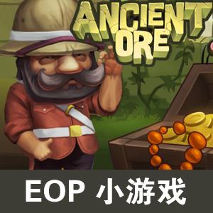 古老的矿石-EOP小游戏