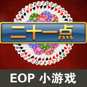 21点-EOP小游戏