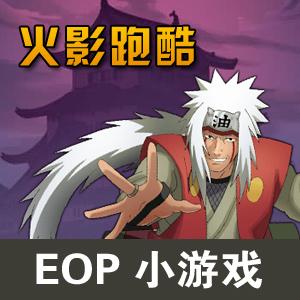 火影跑酷-EOP小游戏