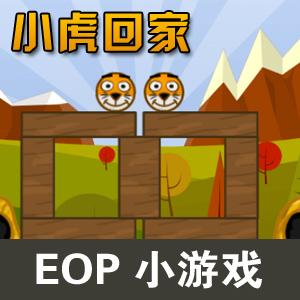 小虎回家-EOP小游戏