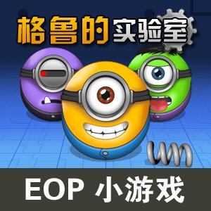 格鲁的实验室-EOP小游戏