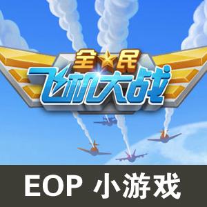 全民飞机大战-EOP小游戏