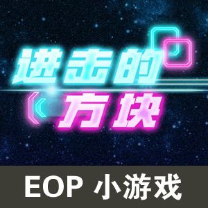 进击的方块-EOP小游戏