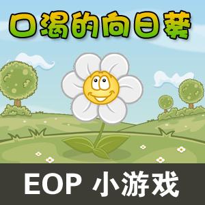 口渴的向日葵-EOP小游戏
